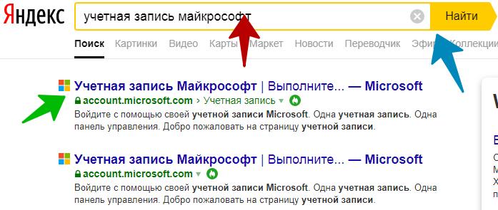 Регистрация учетной записи Майкрософт для Скайпа