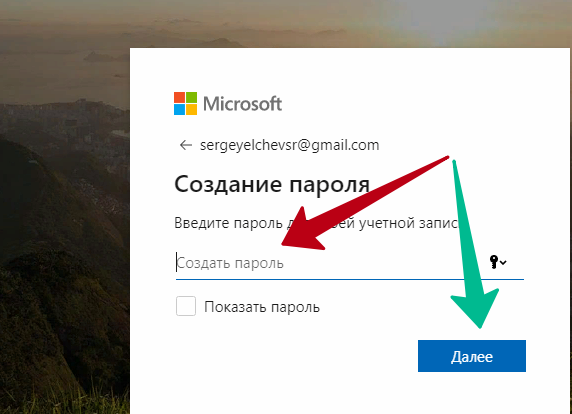 как зарегистрировать Скайп
