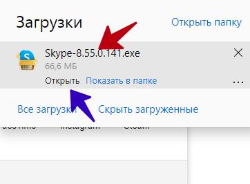 как скачать Скайп