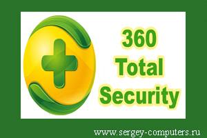 360 Total Security что это за программа и нужна ли она