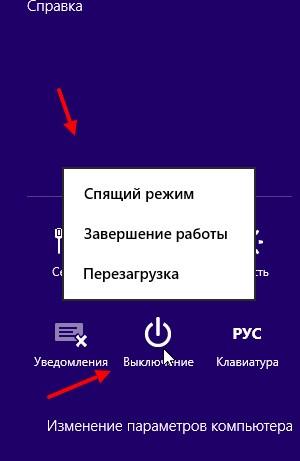 Как правильно выключать и включать компьютер
