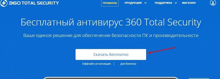 как скачать 360 Total Security