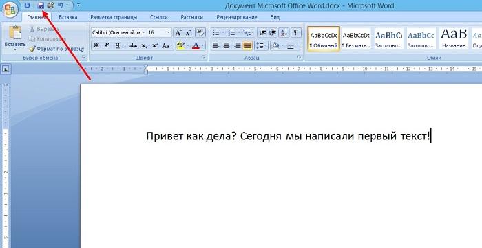 Как сохранить текст в Ворде 2007