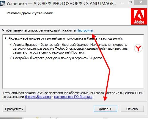 как установить фотошоп бесплатно на компьютер