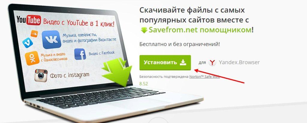 как установить SafeFrom.net