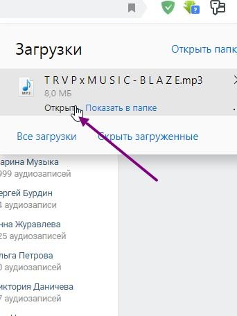 как воспроизвести музыку на компьютере