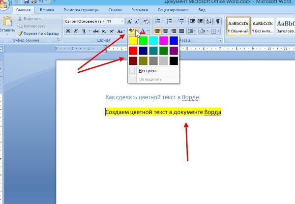 как залить цвет текста в Ворде