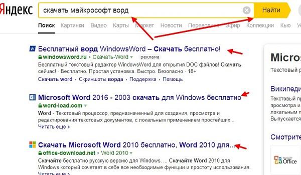 Как скачать Майкрософт офис Ворд 2007 бесплатно и установить