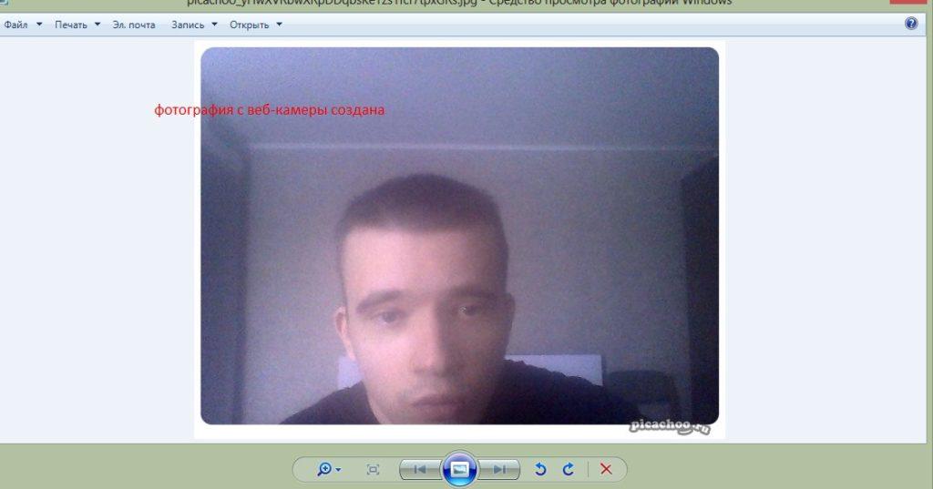 фотография с веб камеры