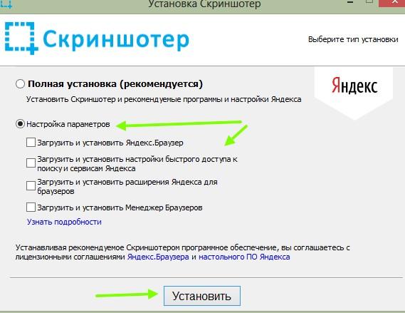 как установить Скриншотер