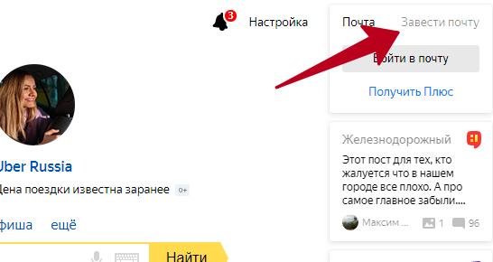 Как создать почтовый ящик на Яндексе бесплатно