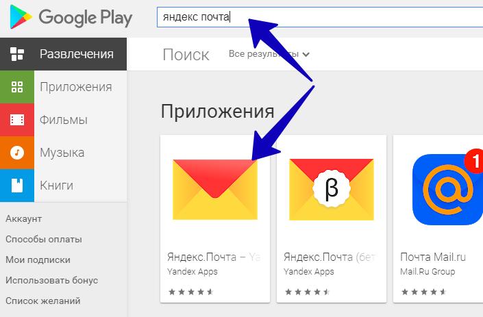 как установить приложение Яндекс почта
