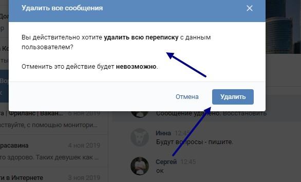 удалить сообщения ВК