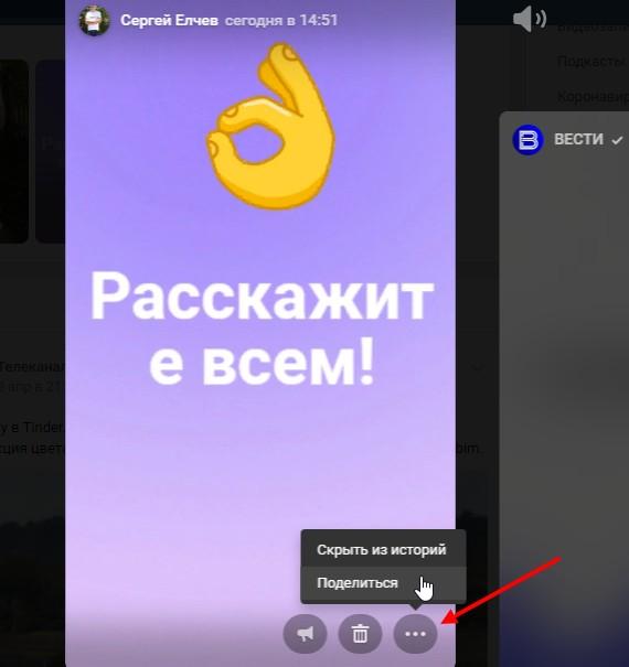 как поделиться историей Вконтакте