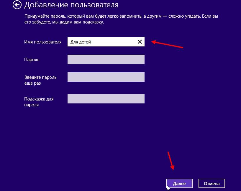 как добавить пользователя в Виндовс