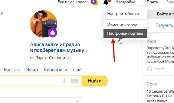 как настроить поиск в Яндекс браузере