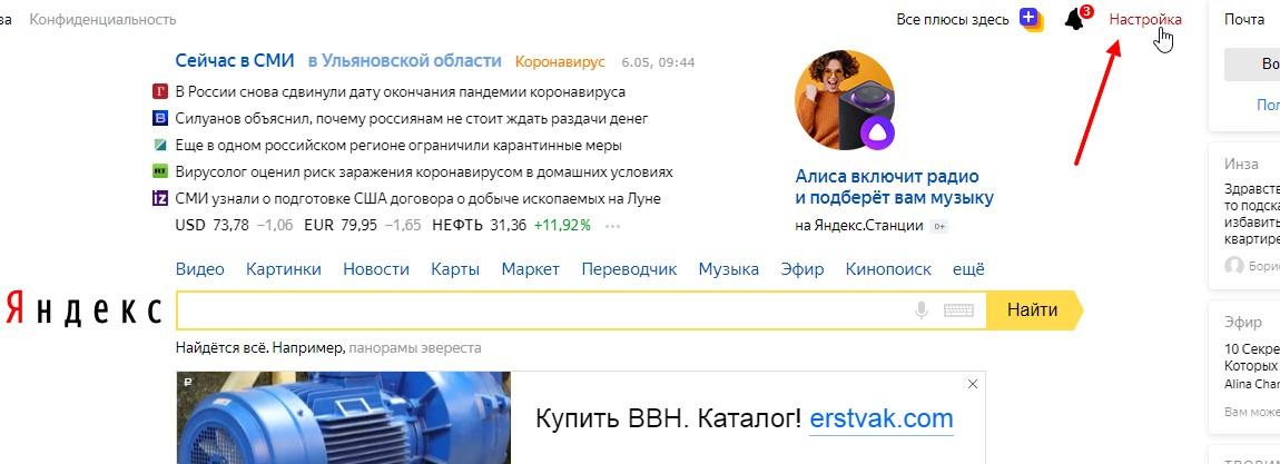 как включить родительский контроль в Яндекс браузере