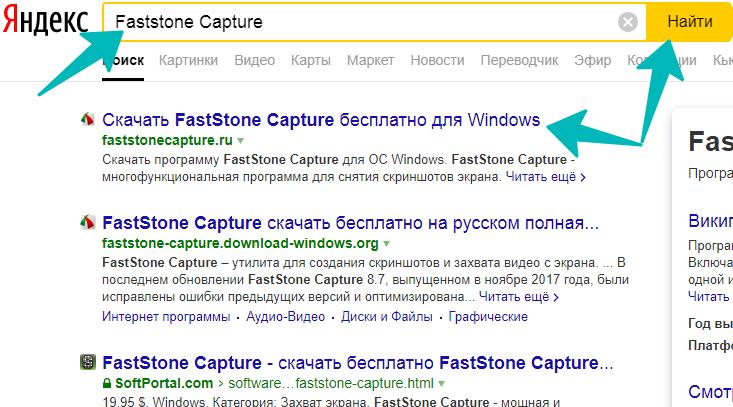FastStone-Capture-chto-eto-za-programma-i-kak-v-nej-rabotat