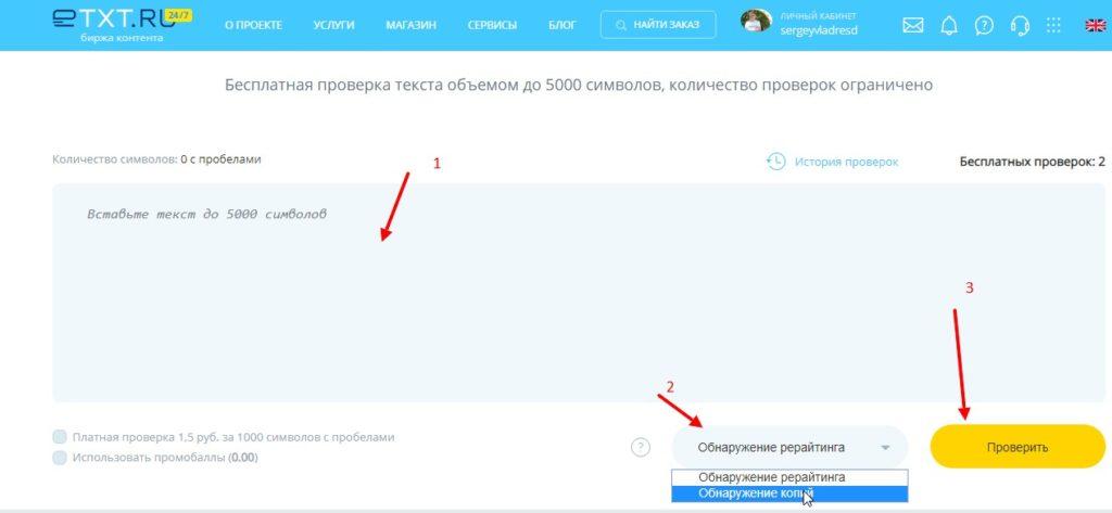 как проверить текст на уникальность в Etext