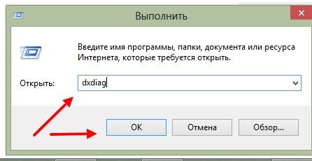 как узнать версию directx на компьютере
