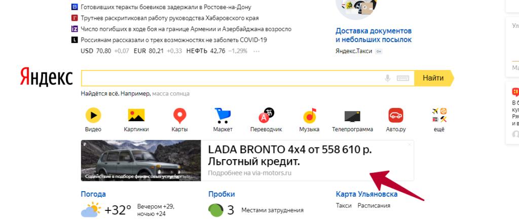 как отключить рекламу в Яндекс браузере на главной странице