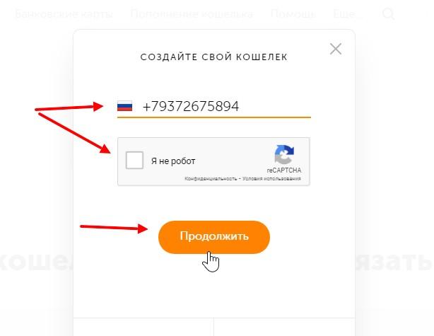 как зарегистрировать Qiwi кошелек в России