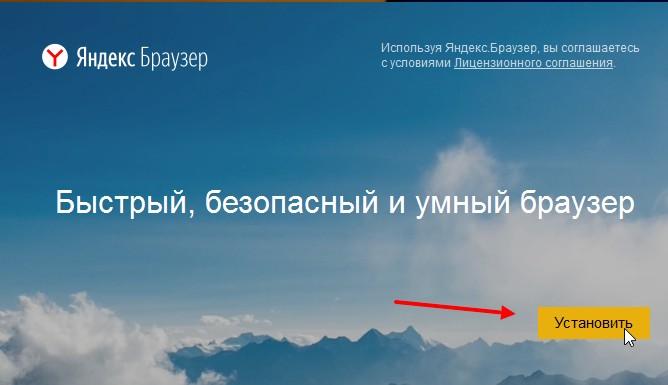 как установить Яндекс браузер