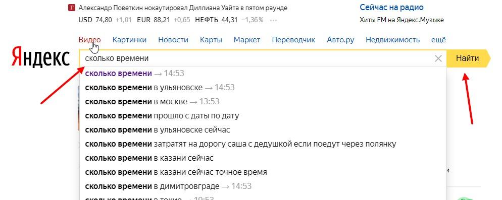 как пользоваться Яндексом