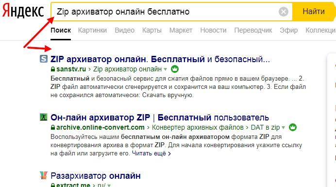 zip архиватор онлайн бесплатно