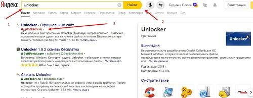 Что такое Unlocker