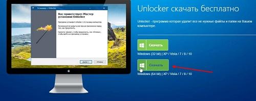 Как скачать Unlocker с официального сайта