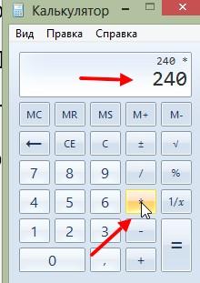 как работает калькулятор