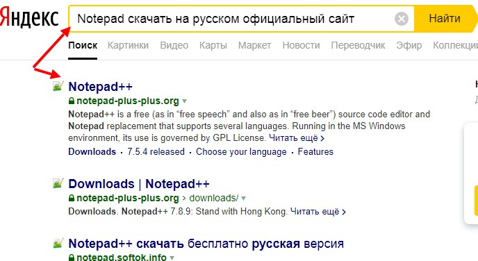 Notepad скачать на русском официальный сайт