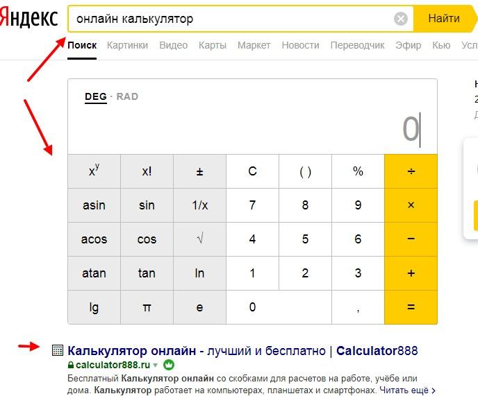 онлайн калькуляторы