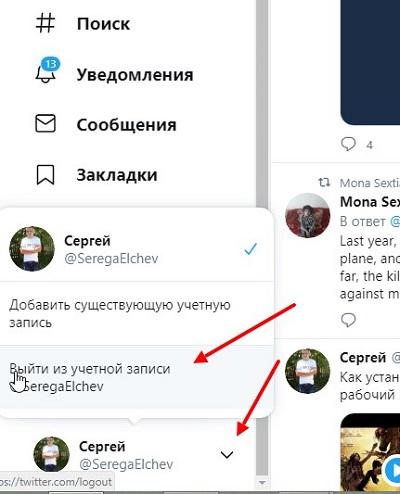 Как выйти из Твиттера на компьютере в 2020