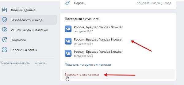 Что значит VK Connect