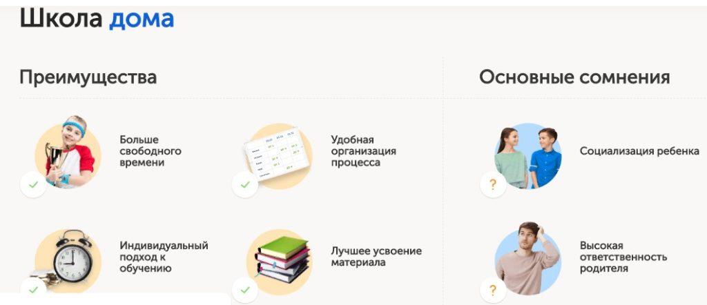 школа_дома