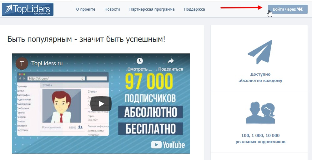 Топлидерс.ру