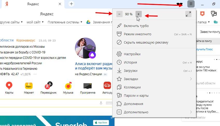 как изменить масштаб страницы в браузере Яндекс
