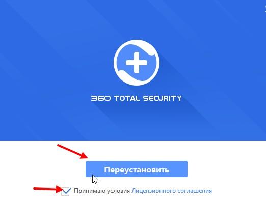 Как обновить 360 Total Security
