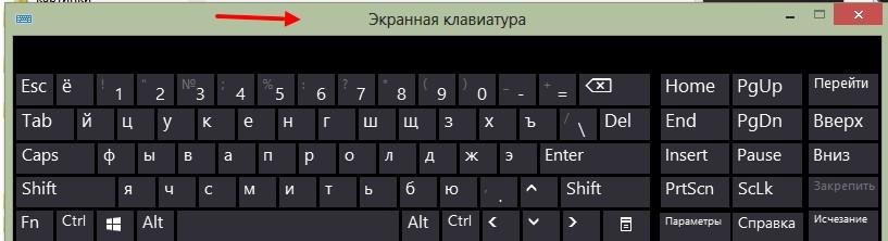 Что такое экранная клавиатура
