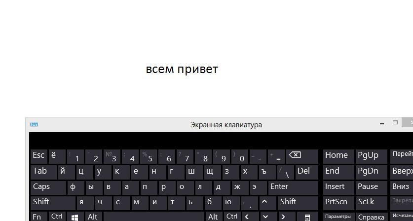 как пользоваться экранной клавиатурой