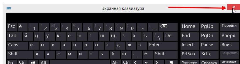 как убрать экранную клавиатуру