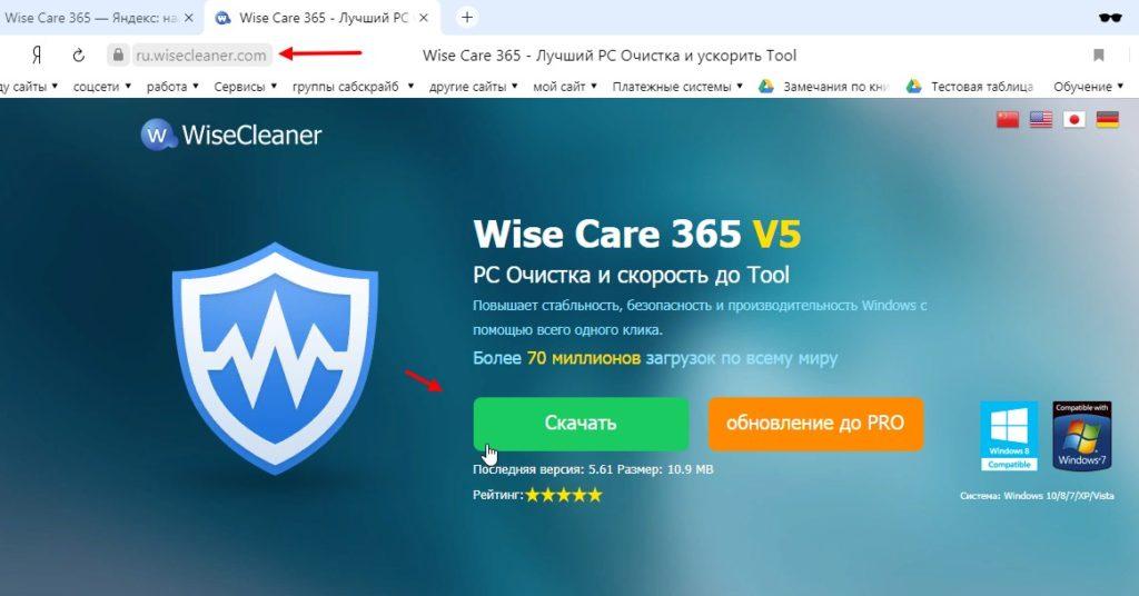 Wise Care 365 официальный сайт