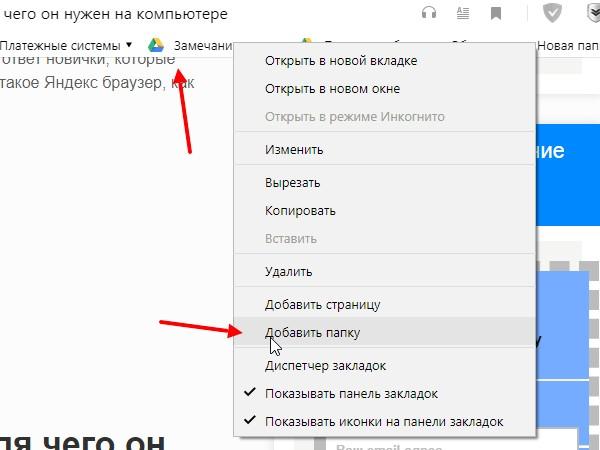 как создать папку в закладках Яндекс