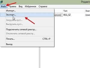 как_сохранить_реестр_на_компьютере