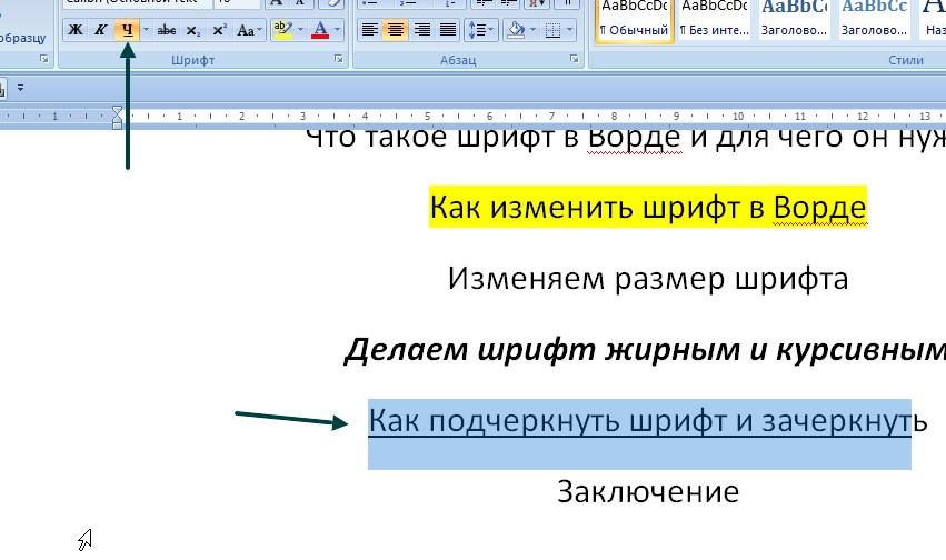 как изменить шрифт в Ворде