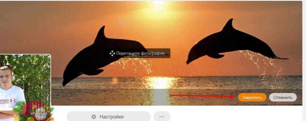 Как установить обложку в Одноклассниках