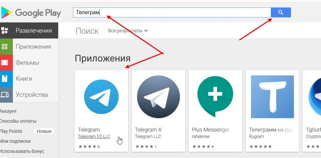 что такое Телеграм и для чего он нужен