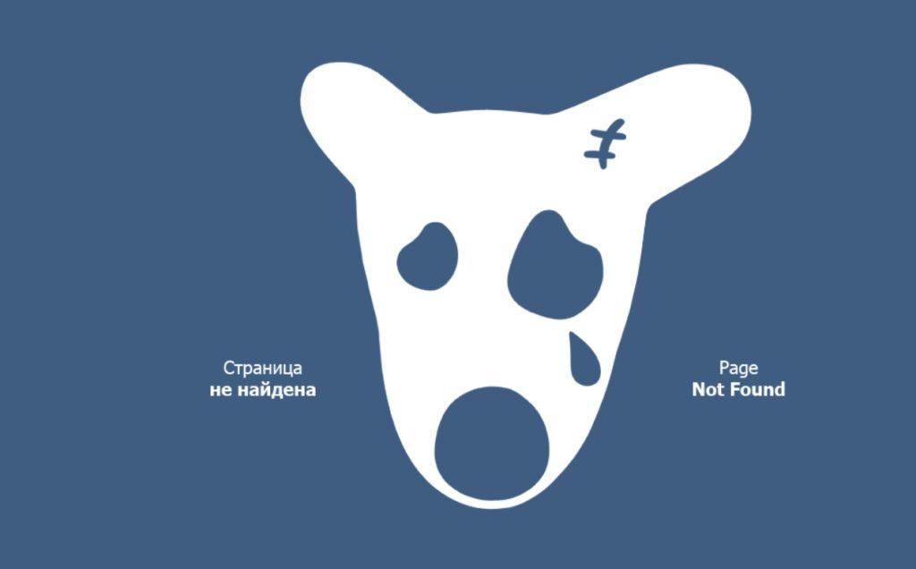 страница Вконтакте не найдена